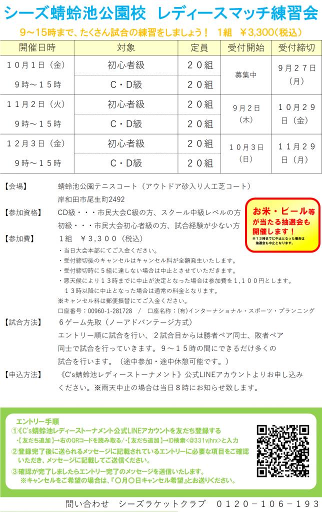 蜻蛉池L練習会9-12