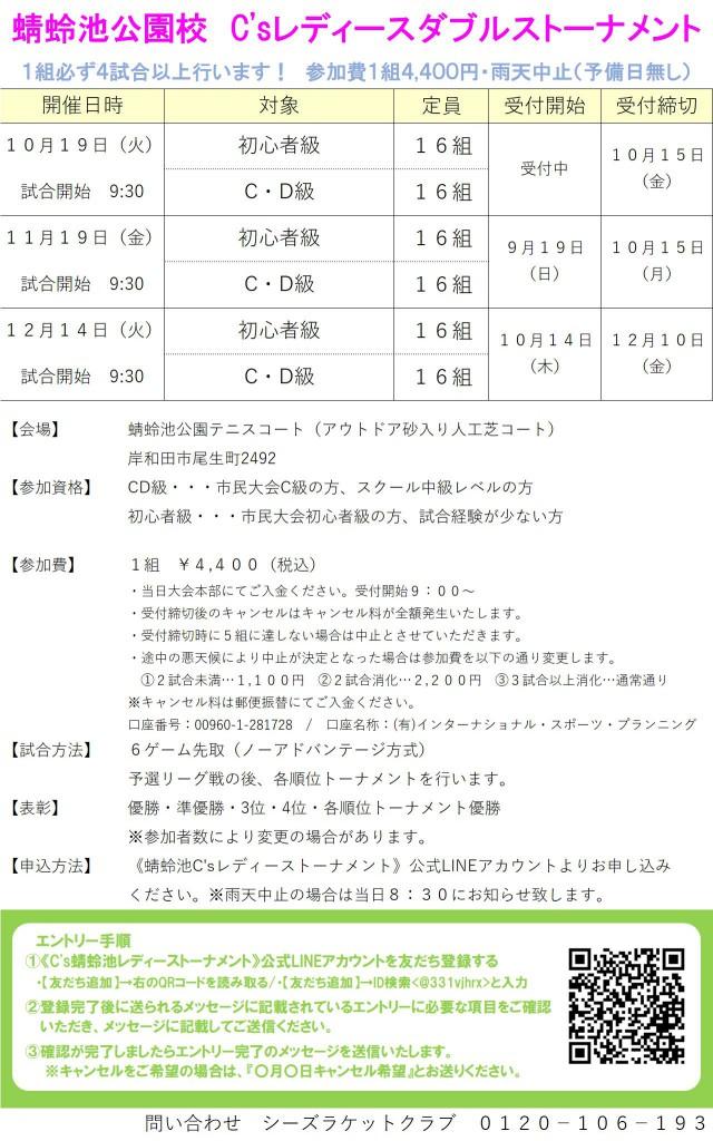 蜻蛉池LT10-12